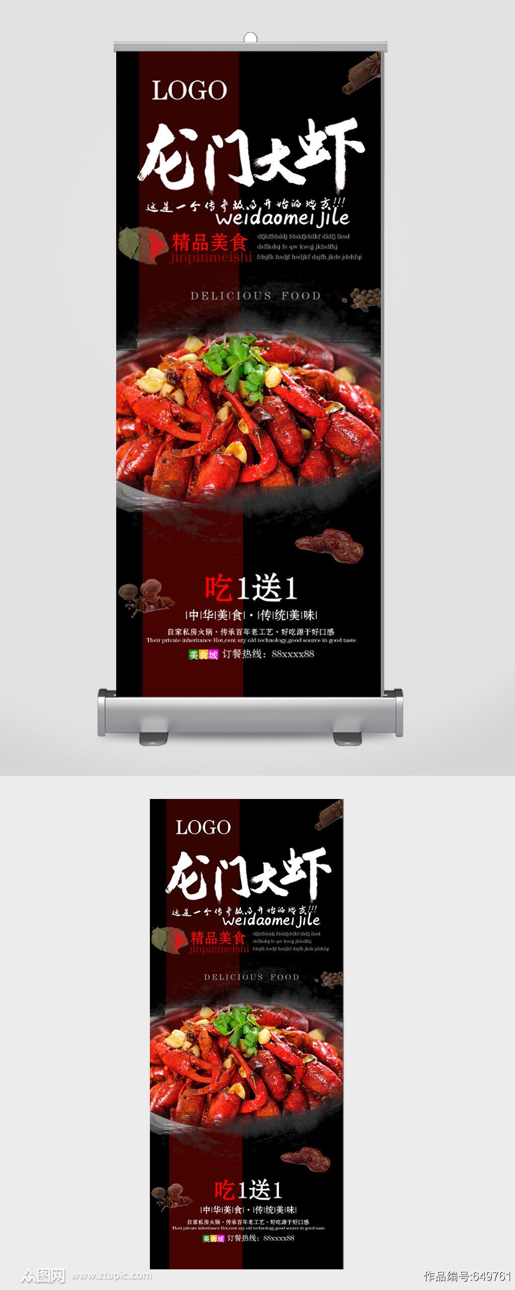 龙门大虾精品美食展架素材