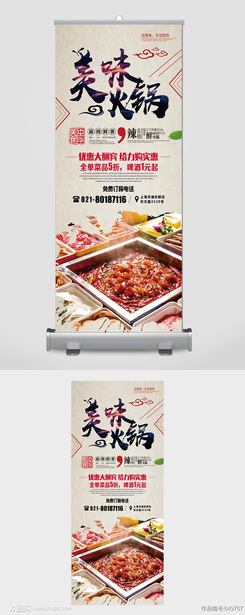 中华美食美味火锅展架素材