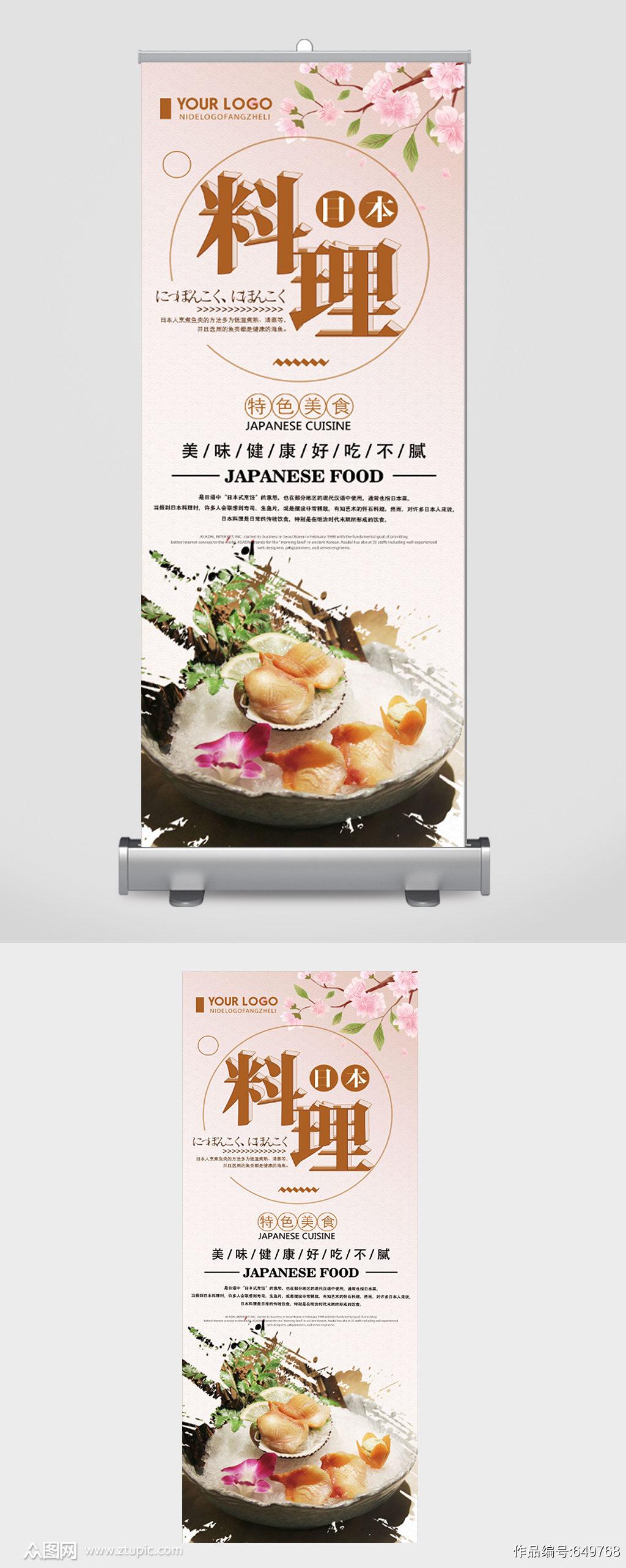 日本料理特色美食展架素材