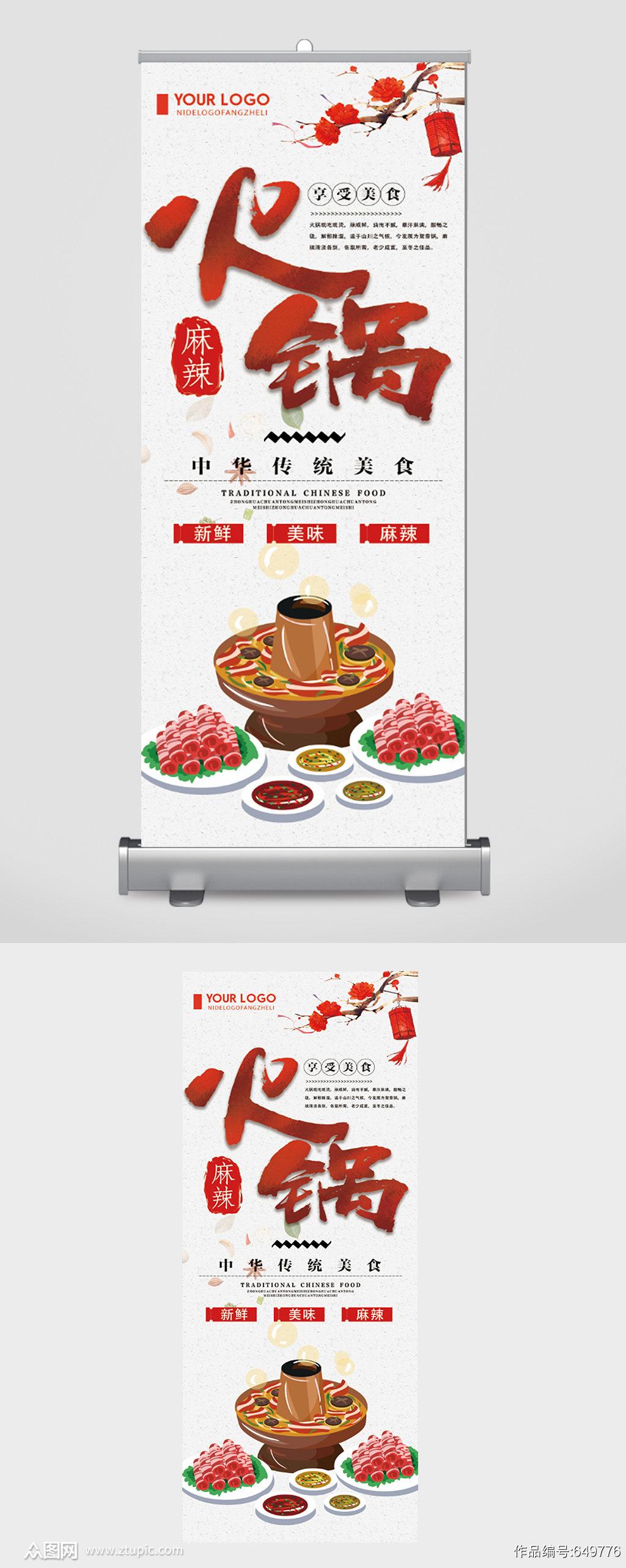中华传统美食火锅展架素材