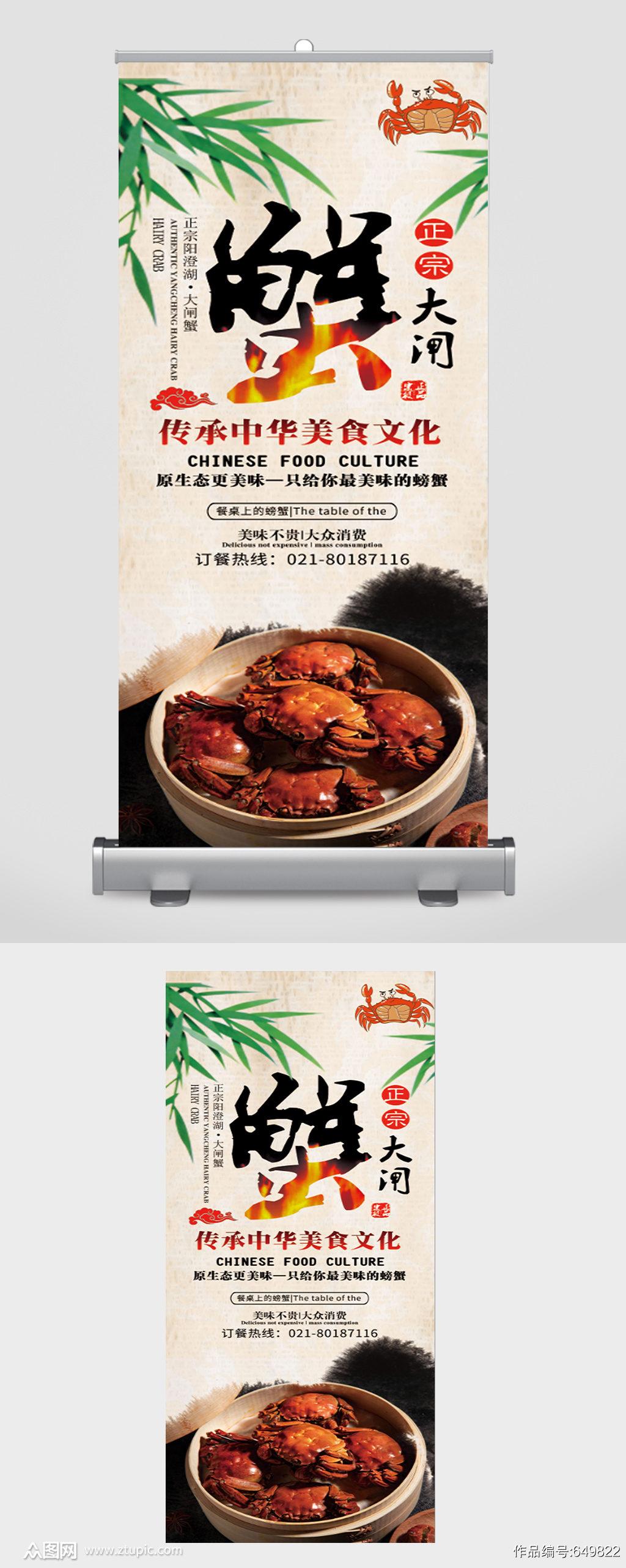 中华美食文化大闸蟹展架素材