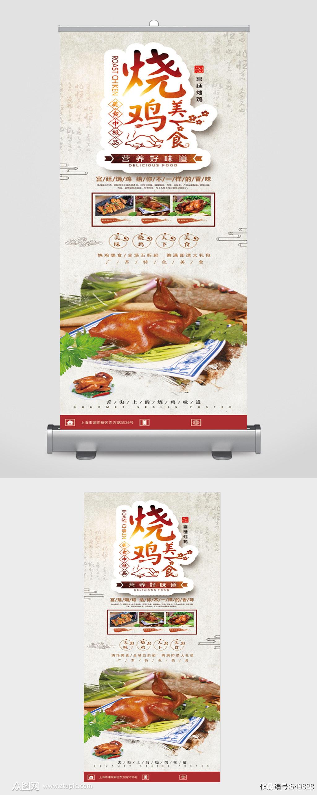 烧鸡美食传统美食展架素材