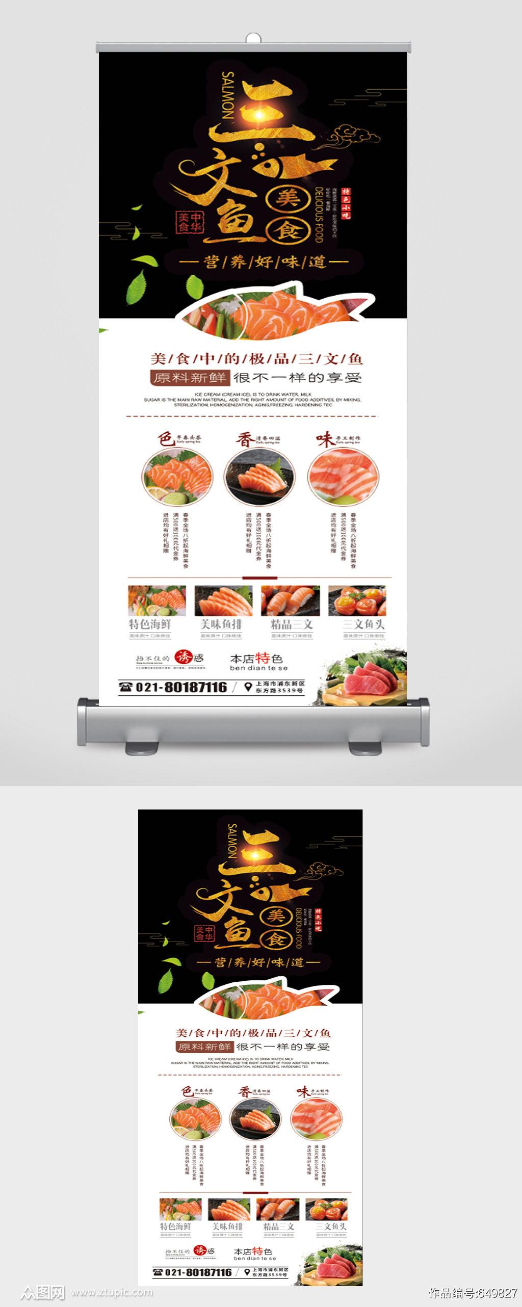 三文鱼美食宣传展架素材