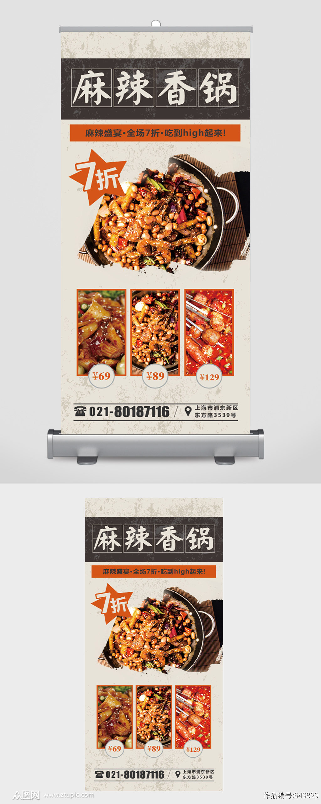 麻辣香锅饭店打折展架素材