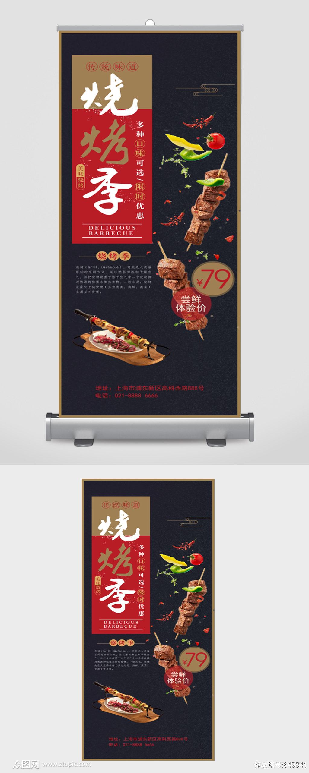烧烤季美食时尚宣传展架素材