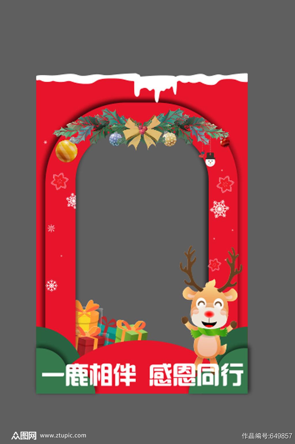 圣诞节小麋鹿照像框圣诞节美陈拍照框素材
