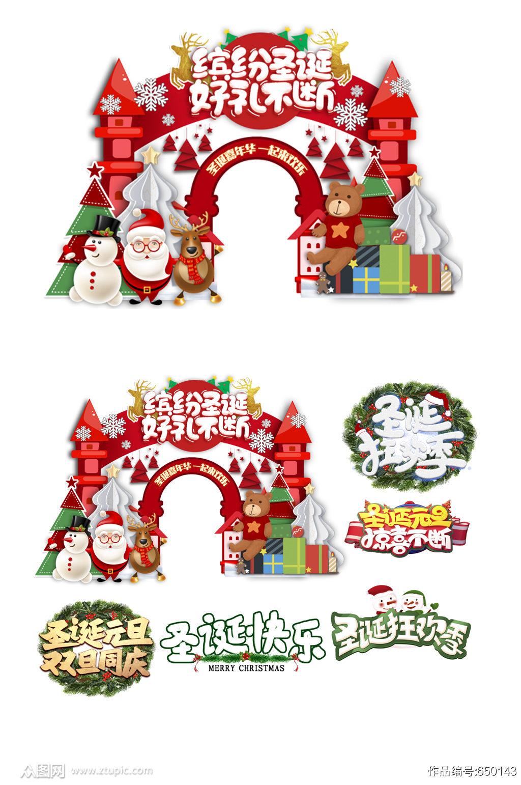 缤纷圣诞节拱门设计圣诞节美陈素材