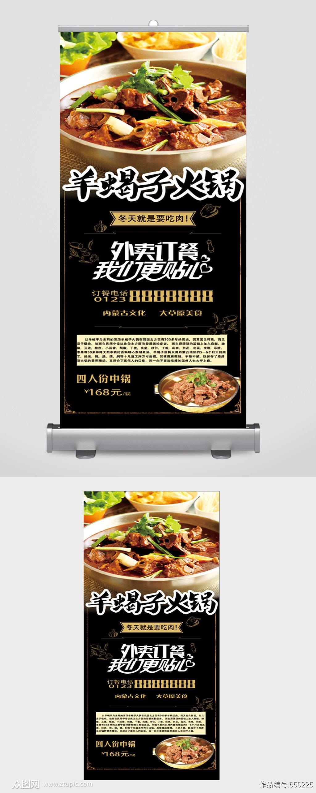 羊蝎子火锅美食展架素材