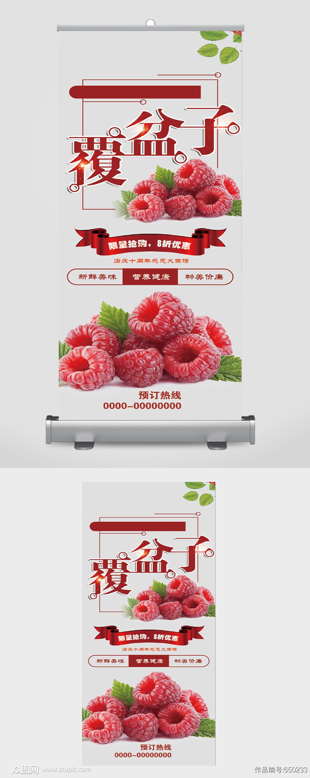 覆盆子水果宣传展架素材