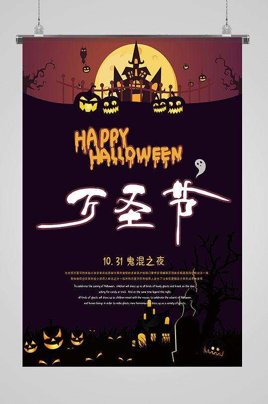 万圣节恐怖狂欢之夜海报-众图网