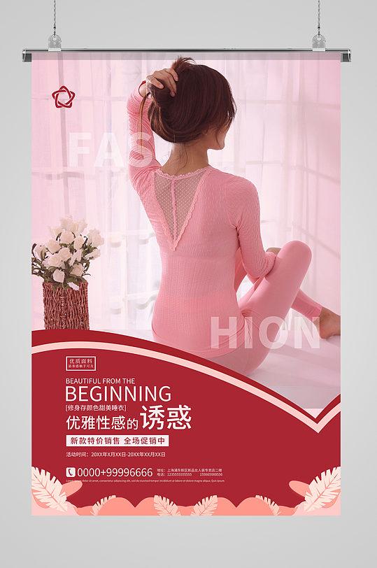 优雅性感女装宣传海报-众图网
