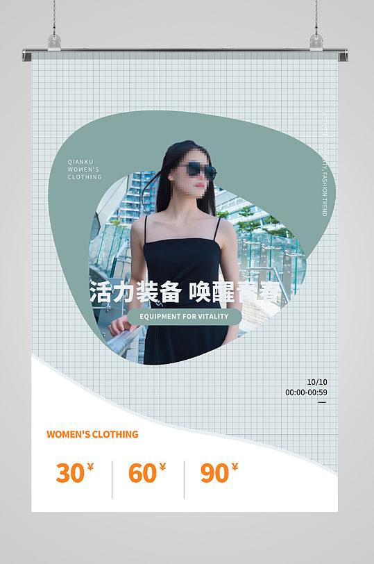 活力装备性感女装海报-众图网