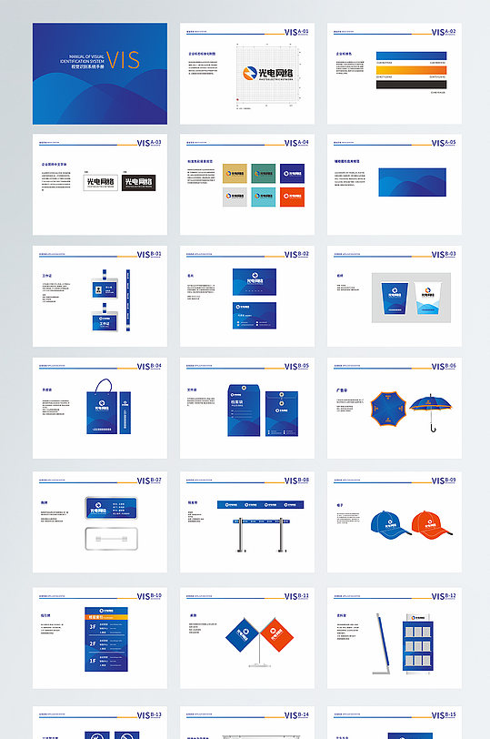 科技网络技术公司企业导视vi手册