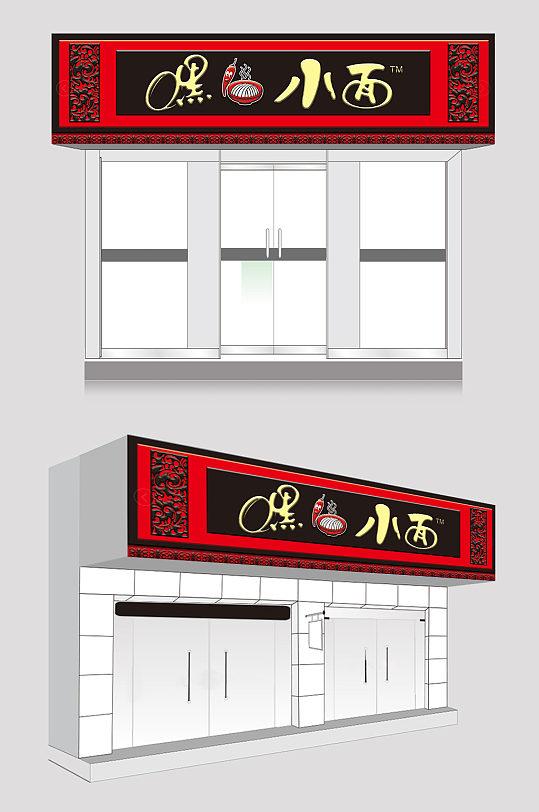 嘿小面餐饮店铺门头-众图网