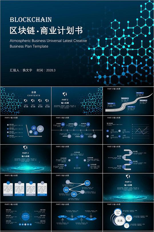 区块链商业计划书PPT模板-众图网