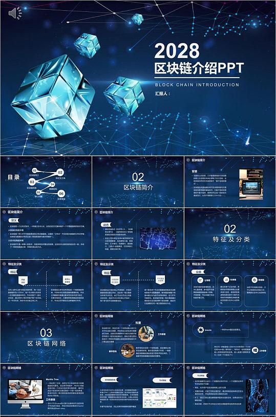 2028区块链介绍创意PPT模板-众图网