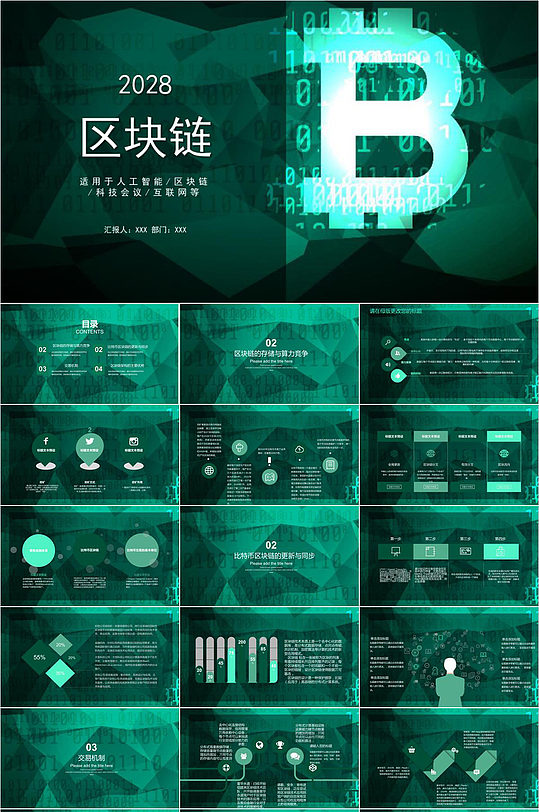 区块链技术科技会议PPT模板-众图网
