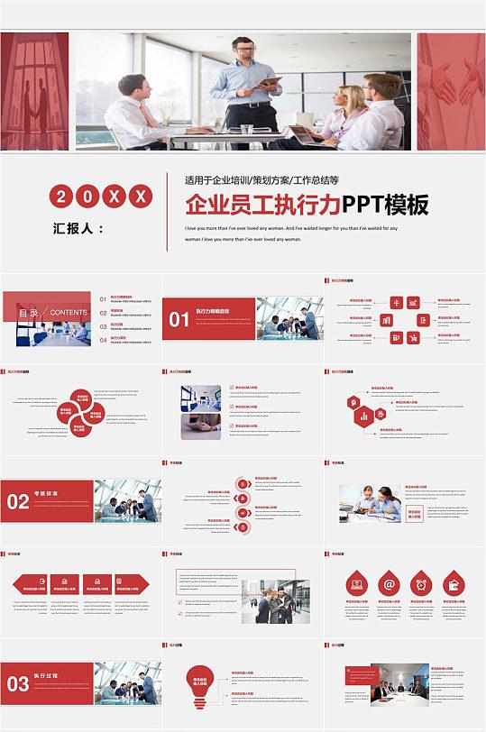 外企公司商务员工执行力培训PPT-众图网