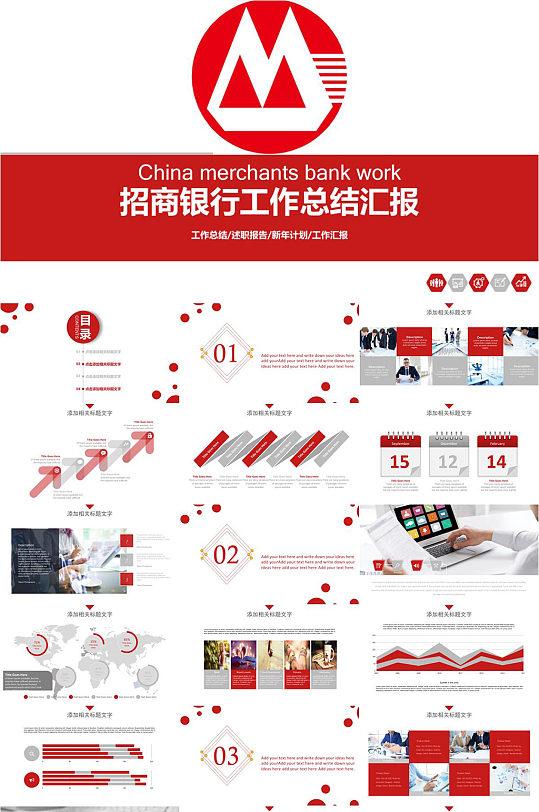红白简洁招商银行工作总结PPT模板-众图网