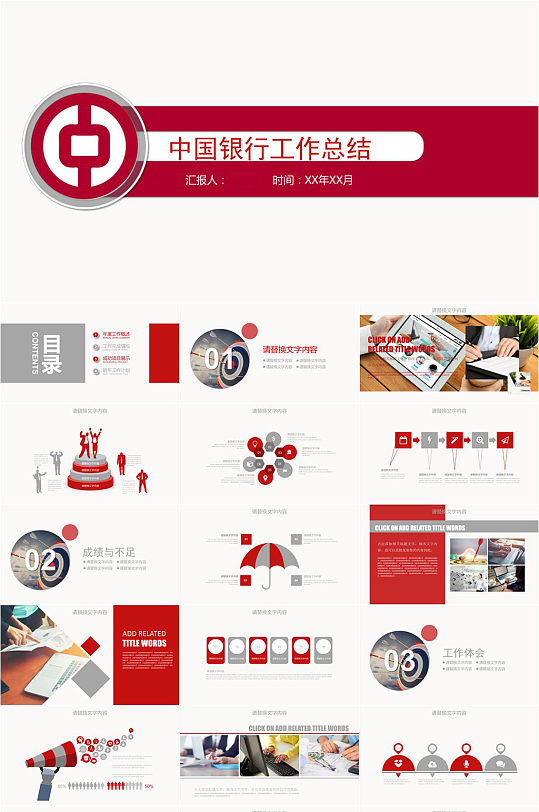 中国银行工作总结PPT-众图网