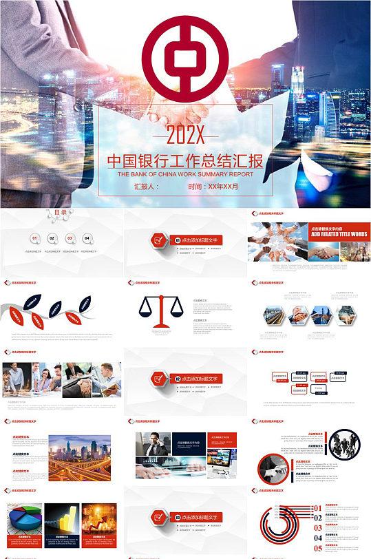中国银行合作工作总结汇报PPT模板-众图网