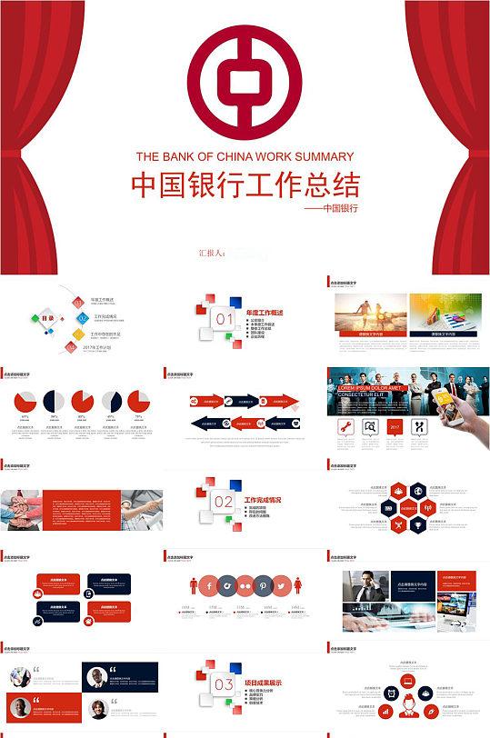中国银行工作总结PPT模板-众图网