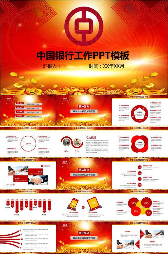 中国银行金黄大气工作PPT模板-众图网