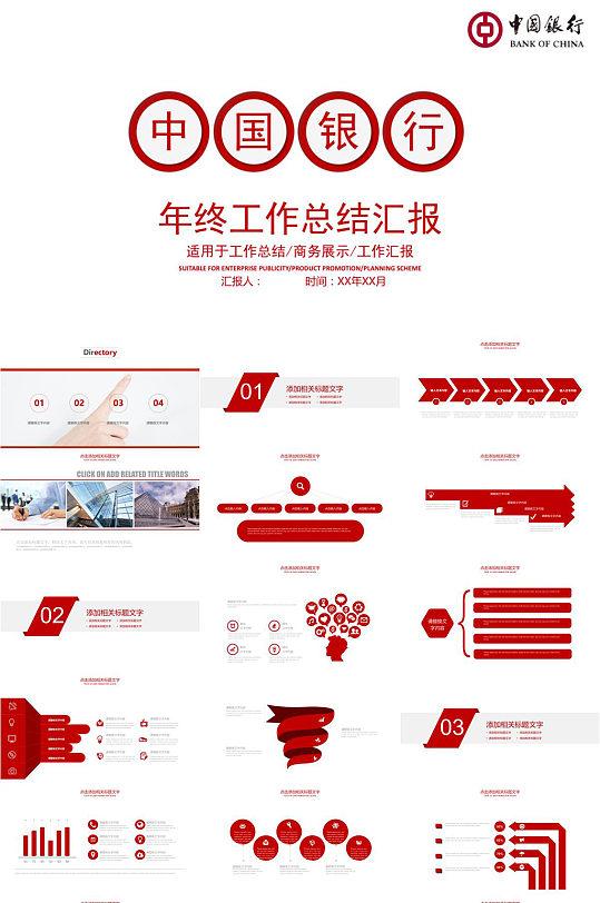 中国银行简洁年终总结汇报PPT模板-众图网