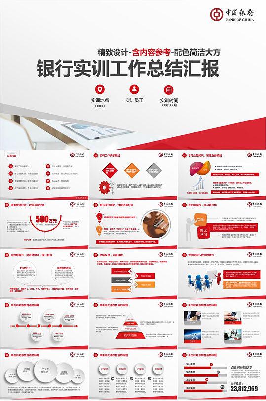 中国银行实训工作总结PPT模板-众图网
