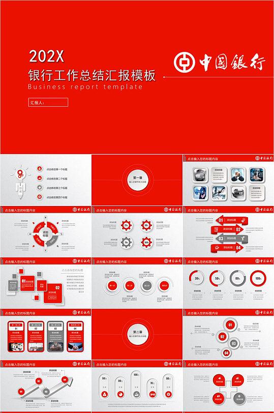 中国银行工作总结汇报PPT模板-众图网