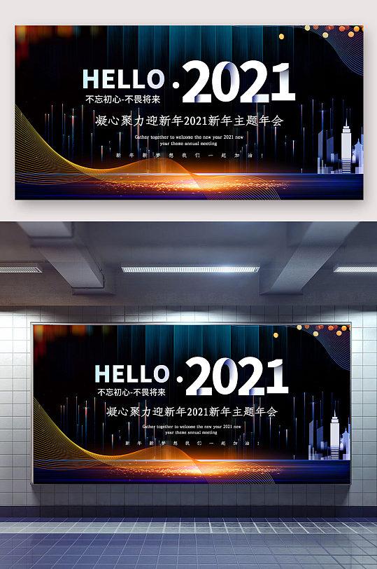 2021时尚科技新年年会展板-众图网