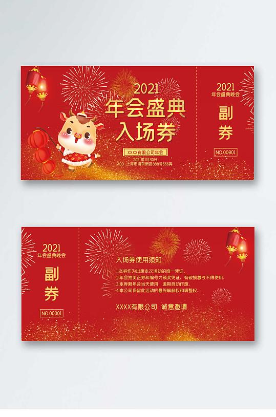 2021年会新春新年盛典入场券-众图网