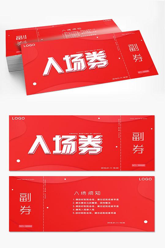 红色简约年会新春新年入场券设计-众图网