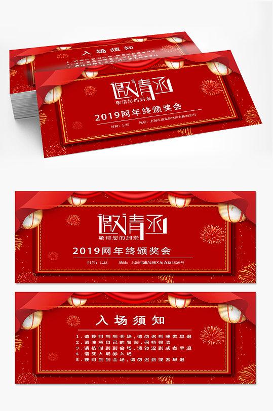 红色大气公司年会新年新春颁奖典礼邀请函-众图网