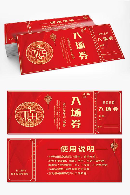 中式高端年会新年春节新春入场券-众图网