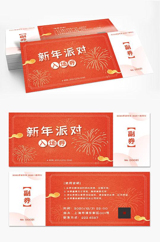 新年派对简约烟花年会新年春节入场券抽奖券-众图网
