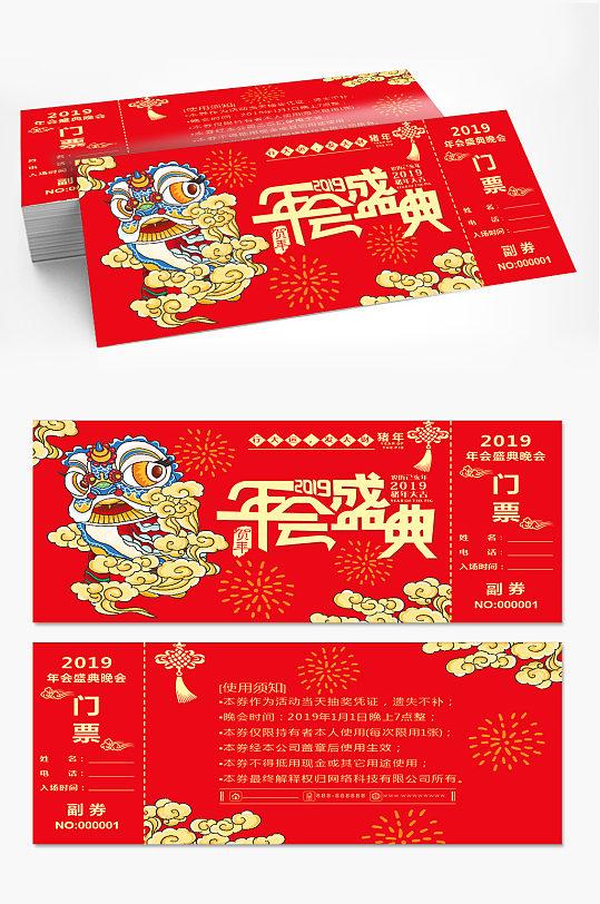 国潮风舞狮年会新年春节入场券-众图网