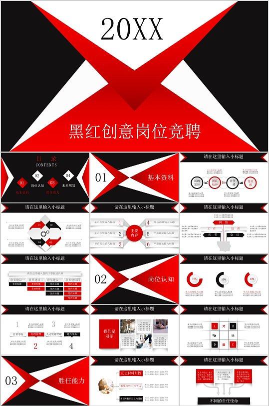 黑红创意岗位竞聘PPT模板-众图网