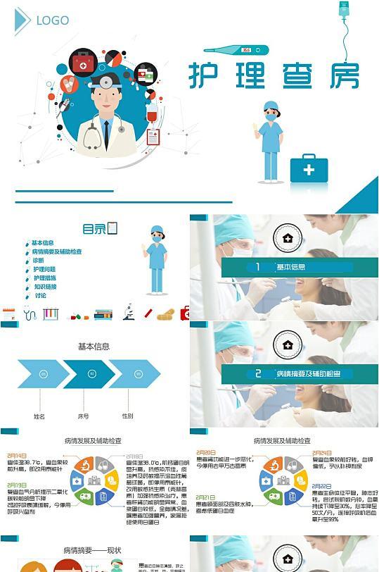 简洁医疗护理查房PPT模板-众图网