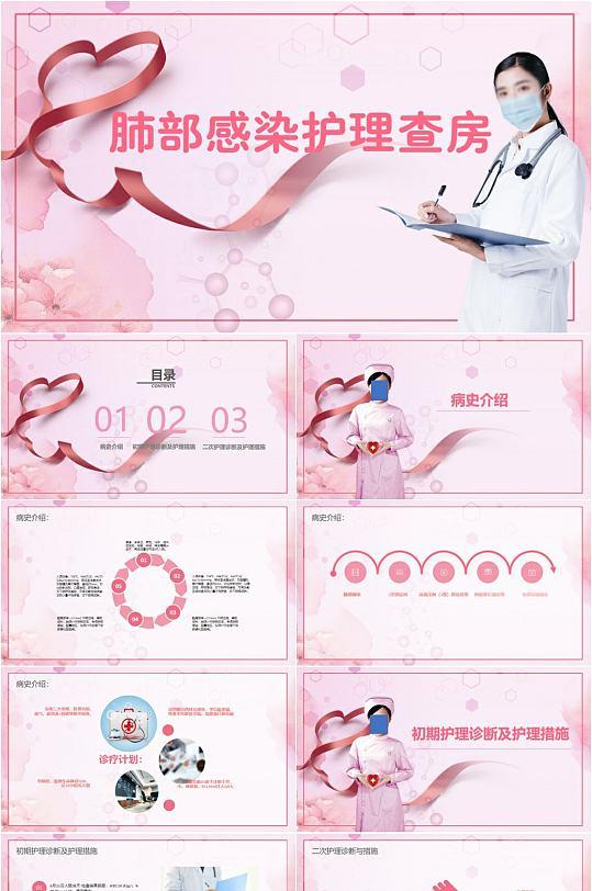 粉色医疗肺部感染护理查房医疗PPT-众图网