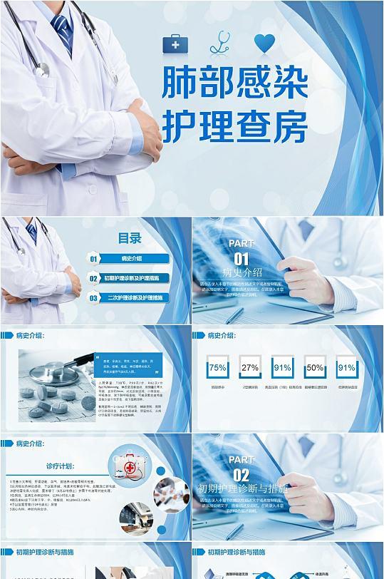 医院肺部感染护理查房PPT-众图网