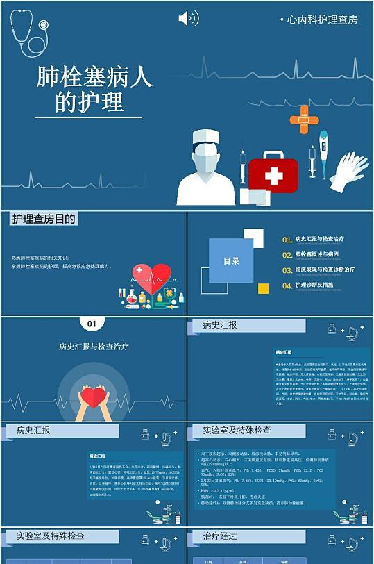 肺栓塞病人的护理蓝色PPT模板-众图网