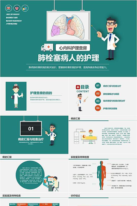 肺栓塞病人护理PPT模板-众图网