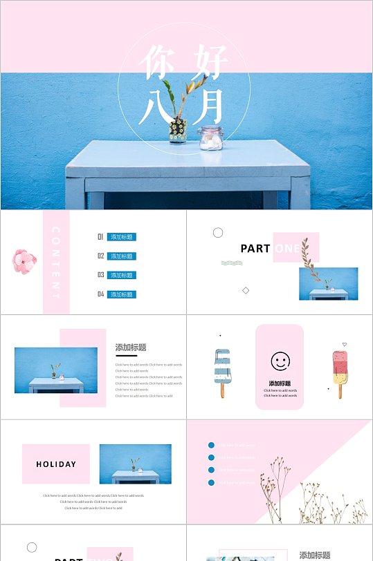 粉蓝色大气高端八月PPT模版-众图网