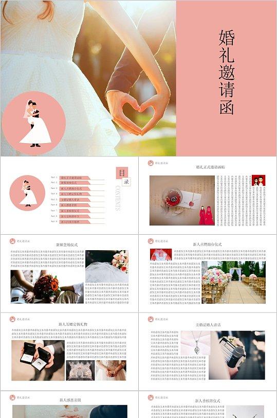 大气照片集婚礼邀请函PPT模版-众图网