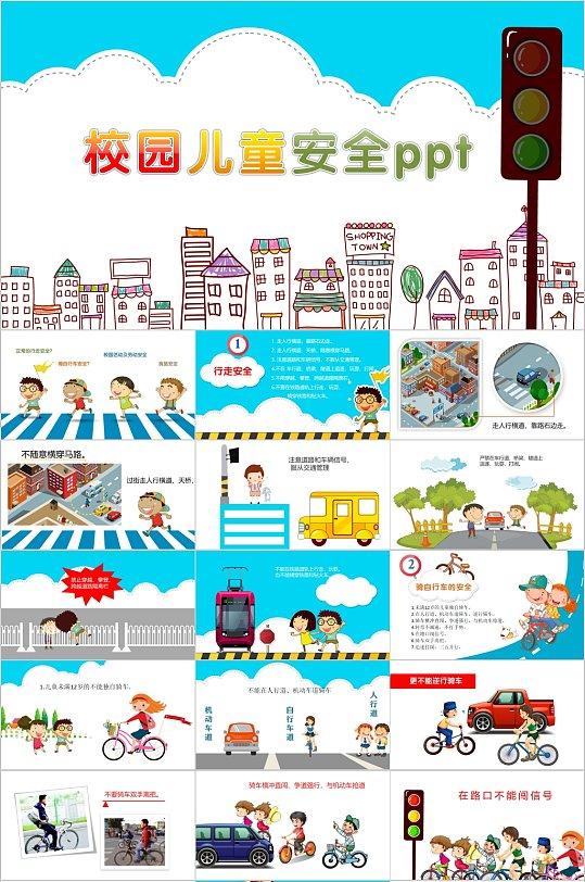 简约手绘校园儿童安全PPT模板-众图网