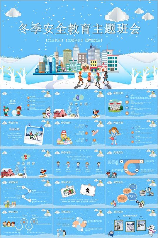 冬季安全教育主题班会PPT模板-众图网
