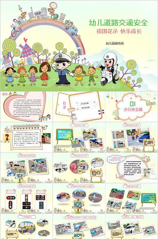 幼儿道路交通安全PPT模板-众图网