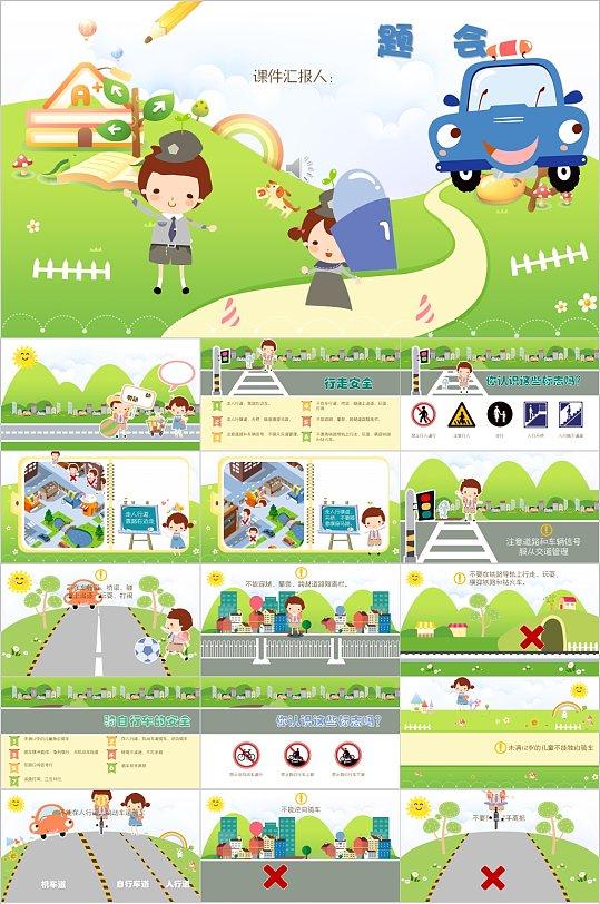 快乐儿童校园安全PPT模板-众图网