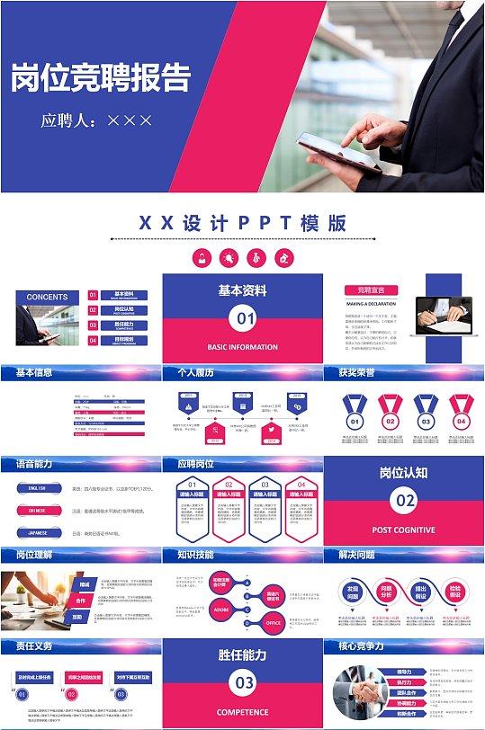 企业商务岗位竞聘报告PPT模板-众图网